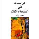 تحميل كتاب دراسات في السياسة والفكر PDF