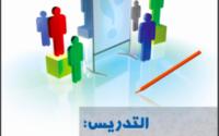 تحميل كتاب التدريس طرائق وإستراتيجيات pdf