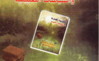 تحميل كتاب التربية المقارنة والسياسات التعليمية PDF