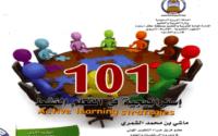 تحميل كتاب 101 إستراتيجية في التعلم النشط PDF