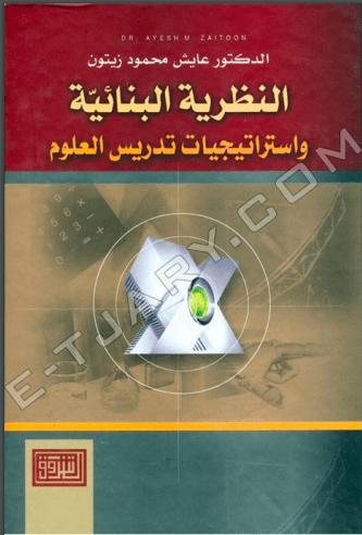 تحميل كتاب طرائق تدريس العلوم pdf