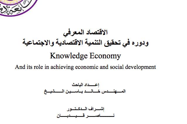 الاقتصاد المعرفي ودوره في تحقيق التنمية المستدامة