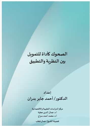تحميل كتاب الصكوك كاداة للتمويل بين النظرية والتطبيق pdf