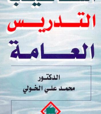 كتاب المعلم ومهنة التعليم pdf