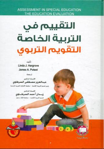 تحميل كتاب التقييم في التربية الخاصة - التقويم التربوي PDF