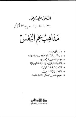 تحميل كتاب مذاهب علم النفس pdf