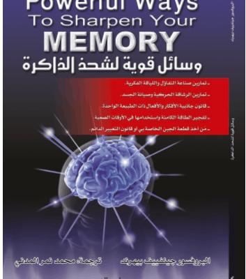 كتاب وسائل قوية لشحذ الذاكرة