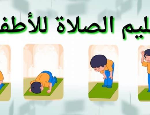تعليم الصلاة للاطفال