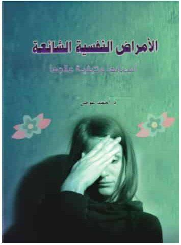 كتاب الأمراض النفسية الشائعة pdf