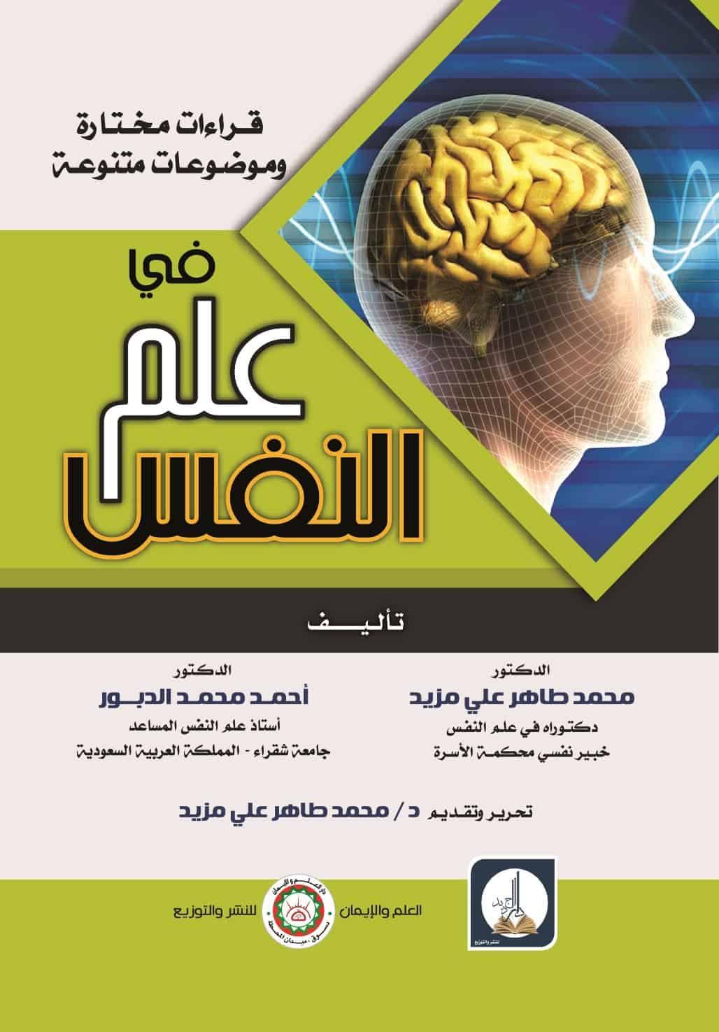 كتاب قراءات مختارة وموضوعات متنوعة في علم النفس pdf