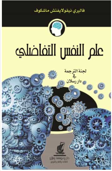 كتاب علم النفس التفاضلي pdf