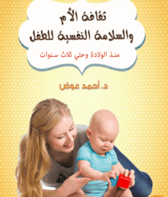 كتاب ثقافة الأم والسلامة النفسية للطفل