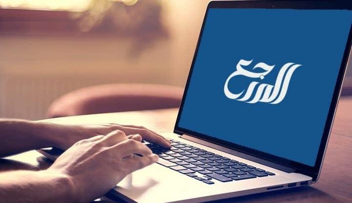موقع almrj3.com المرجع التعليمي الموثوق للقارئ العربي