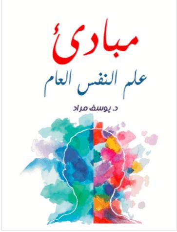 تحميل كتاب مبادىء علم النفس العام pdf