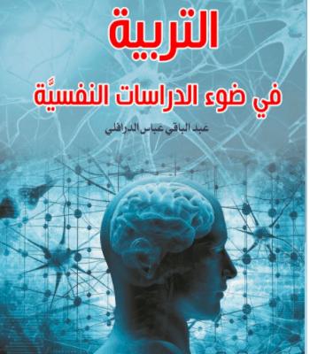 تحميل كتاب التربيه فى ضوء الدراسات النفسية pdf