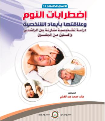 تحميل كتاب اضطرابات النوم وعلاقتها بأبعاد الشخصية pdf