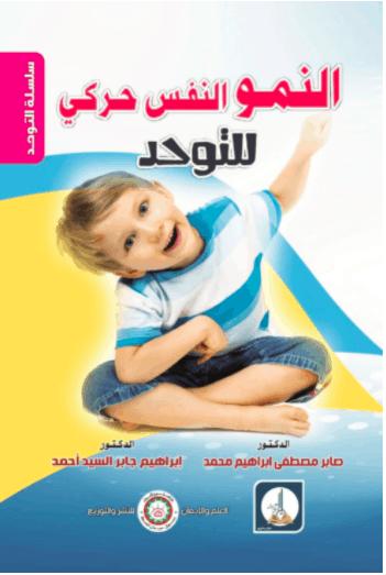 كتاب النمو النفس حركي للتوحد pdf