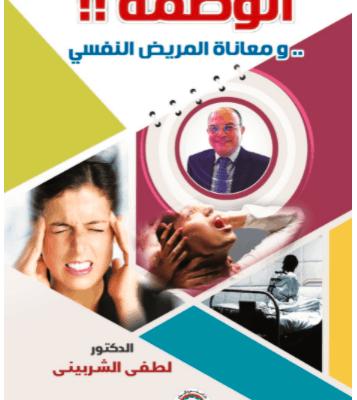 كتاب الوصمة !! ..... ومعانات المريض النفسي pdf