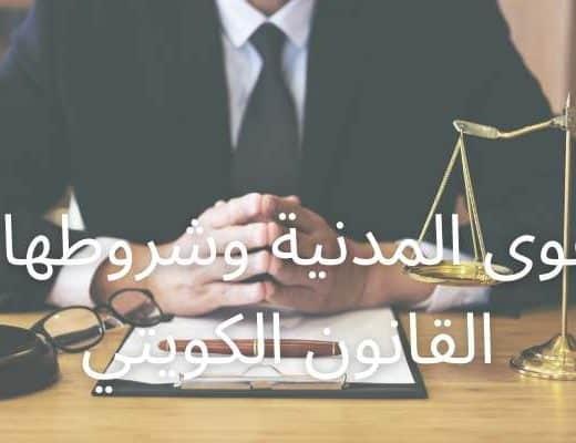 الدعوى المدنية وشروطها في القانون الكويتي