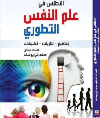 كتاب : الاطلس في علم نفس النمو التربوي : مفاهيم، نظريات، تطبيقات