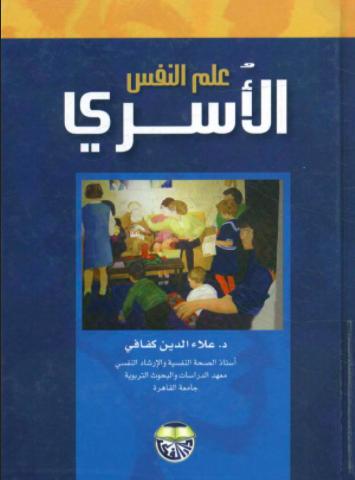 تحميل كتاب علم النفس الأسري pdf
