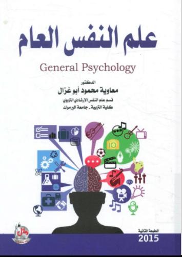 تحميل كتاب علم النفس العام pdf
