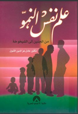 تحميل كتاب علم النفس النمو pdf