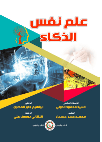 تحميل كتاب علم نفس الذكاء pdf